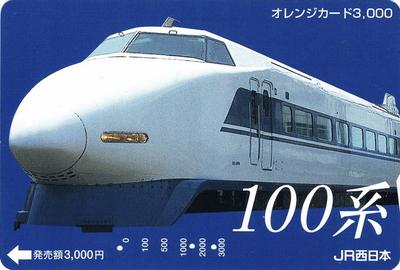 [オレカ]100系新幹線.JPG