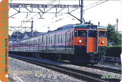 [オレンジ]高崎線115.JPG